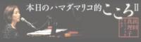 浜田真理子ブログ